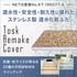 『Tosk Remake Cover』 NETIS登録製品 製品画像