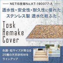 ステンレス製透水化粧ふた『Tosk Remake Cover』 製品画像