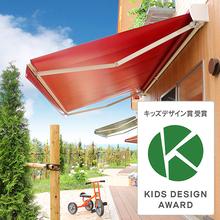 キッズデザイン賞受賞のオーニングで子供たちに安全で快適な環境を! 製品画像