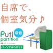 【ハウリング防止】WEB面談 防音・吸音 卓上パーテーション  製品画像