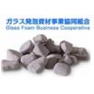 ガラス発泡資材事業協同組合 【事業内容】 製品画像