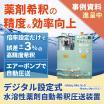 水溶性薬剤 自動希釈圧送装置『マッキーミニ』※カスタマイズ可能 製品画像