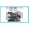 【事例 食品業界】古い設備の機能向上 食品機械/食品関係 製品画像