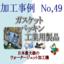 ダイコー東京支社 加工事例No,49 ガスケット・工業用製品! 製品画像