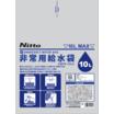 【停電・断水・災害対策】非常用給水袋 製品画像