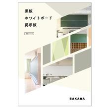 黒板/ホワイトボード/掲示板 製品カタログ 製品画像