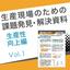 課題解決資料 生産性向上編1|検査・測定プロセス 製品画像