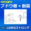 耐震吊元金具『LG吊元ストロング』 製品画像