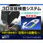 【3Dカメラで溶接検査を自動化】3D溶接検査システム 製品画像