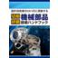 機械部品 切削・研磨技術ハンドブック 製品画像
