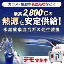 水素酸素ガス発生装置 「サンウエルダーSWシリーズ」※デモ実施中 製品画像