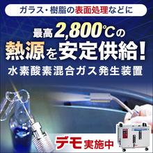 水素酸素ガス発生装置 「サンウェルダーSWシリーズ」※デモ実施中 製品画像