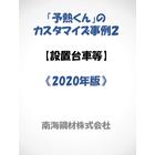 高温加熱用ヒーター製品「予熱くん」カスタマイズ事例集 ver.2 製品画像