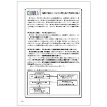 【資料】誤解が違反につながる専ら物と有価物の違い 製品画像