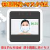 衛生的な非接触!検温・マスク可★既存システムへ組込可能|T1 製品画像