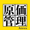 製造業向け「原価管理」ERPパッケージ ATROX 製品画像