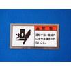 【制作事例】PL法警告ラベル 製品画像