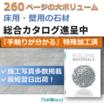 『床用・壁用の石材総合カタログ』※無料進呈 製品画像