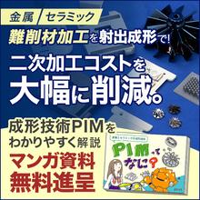 金属とセラミックの成形技術『PIM』とは?マンガで解説 製品画像