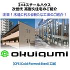 2×4スチールハウスでRC・鉄骨建築コスト削減の新提案! 製品画像