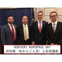 ケンタッキー州の航空宇宙分野向けイベントに、当社が出展しました! 製品画像