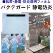 抗菌・静電・防炎透明フィルムシート「バクテガード 静電防炎」 製品画像