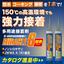 多用途接着剤『Miracle6(ミラクル6)耐熱タイプ』 製品画像