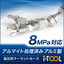 アルマイト処理済&高圧対応『i-TOOLクーラントホース』 製品画像