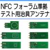 NFC Forum準拠テスト用アンテナ治具 -VISN社製- 製品画像