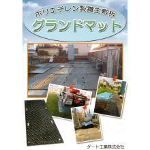 グランドマット(4×8) 製品画像