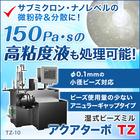 高粘度対応湿式粉砕・分散機『アクアターボ TZ』 製品画像