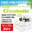 セラミックコーティング剤『Ceraholic』サンプル進呈中 製品画像
