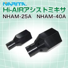 『Hi-AIRアシストミキサ NHAMシリーズ』 製品画像