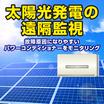 遠隔監視で発電計測『太陽光発電モニタリングIoTパッケージ』 製品画像