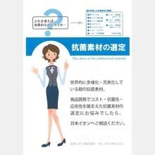 日本イオン株式会社 抗菌素材の選定のご案内 製品画像
