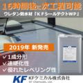 1成分形ウレタン防水材『KFシールテクトWP』 ※新製品 製品画像