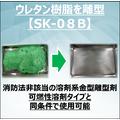 【新製品】不燃性溶剤系金型離型剤『SK-08B』 製品画像