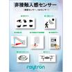 非接触人感センサーカタログ 製品画像