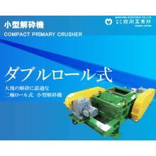大塊の小割りに適した解砕機 《ダブルロール式小型解砕機》 製品画像
