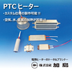 発熱体『PTCヒーター』 製品画像