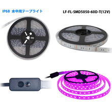 IP68 水中使用LEDテープライトLF-FL-SMD5050 製品画像