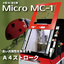 卓上型NC微細加工機 MC-1 製品画像