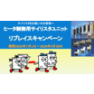 『ヒーター制御用サイリスタユニット リプレイスキャンペーン』 製品画像