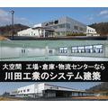 倉庫・工場・物流センターの短工期・低コストのシステム設計 製品画像
