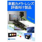 車載カメラ・レンズ 評価向け照明/面光源/フリッカ再現光源 製品画像