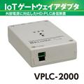 IoTゲートウェイアダプタ『VPLC-2000』 製品画像