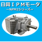 【射出成形機の高効率化に!】『IPMモータNPM2シリーズ』 製品画像