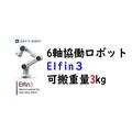 協働ロボット『Elfin3』可搬重量3kgタイプ 製品画像