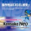 建築見積作成ソフト『KensukeNeo』 製品画像
