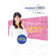 【資料】desknets NEO ユーザー事例集 vol.6 製品画像